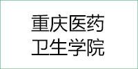 重庆医药卫生学院