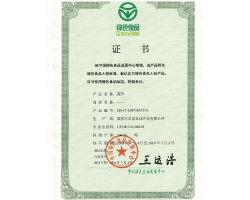 绿色食品证书-莴笋