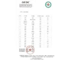 有机产品认证证书2